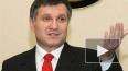Последние новости Украины: Аваков предложил создать ...