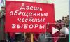 Оргкомитет акции 4 февраля «За честные выборы» не достиг компромисса с властями Москвы