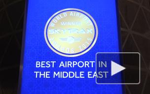 Специалисты назвали лучшие в мире аэропорты и авиакомпании