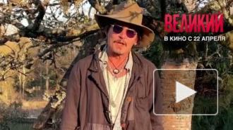 Джонни Депп на русском пригласил фанатов на свой новый фильм