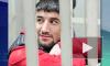 Мосгорсуд оставил Мирзаева под арестом, несмотря на внесенный залог