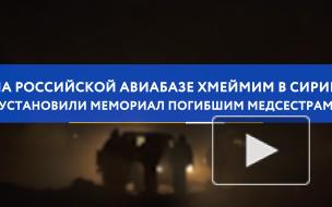 На авиабазе Хмеймим установили мемориал погибшим медсестерам из России