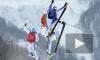 Фристайл, ски-кросс: Французы заняли весь пьедестал на Олимпиаде в Сочи