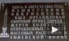С мемориала в Ростовской области убрали упоминания о евреях и Холокосте