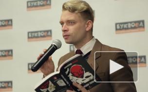 Петербургский Пелевин презентовал новую книгу