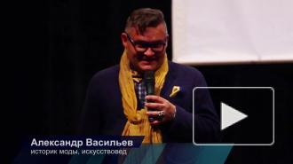 Историк моды Васильев превратил лекцию о Шанель в лесби-шоу