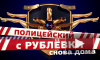 """""""Полицейский с Рублевки"""" премьера 3 сезона: Измайлов станет начальником отдела"""
