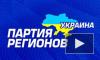 «Партия регионов» Украины отвернулась от своего лидера Виктора Януковича