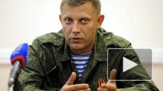 Новости Новороссии: лидер ДНР Александр Захарченко обратился к матерям украинских солдат