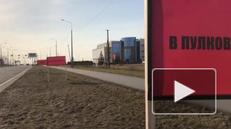 В Пушкинском районе появились билборды с вопросом об отсутствии школ