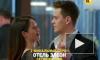 """""""Отель Элеон"""" 2 сезон: 21 серия выходит в эфир, Павел делает предложение Софии, а Света прогоняет Дашу из дома"""