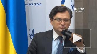 Глава МИД Украины попросил НАТО и ЕС поддержать Киев конкретным действием