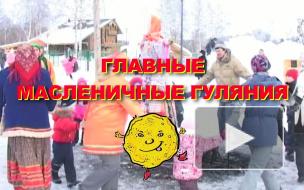 В Петербург пришла Масленица