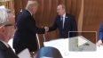 Появилось видео: Трамп дружески приобнял Путина на ...