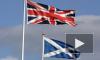 Референдум в Шотландии: результаты показали, что жители не стремятся к независимости