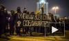Жизнь — за тунеядство: Марш рассерженных белорусов шокировал самих белорусов