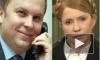 Телефонный разговор между Тимошенко с Шуфричем с угрозами русским взорвал интернет