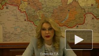 Голикова рассказала о ходе вакцинации от коронавируса в России