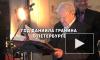 Год Даниила Гранина в Петербурге: великие книги писателя