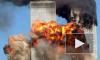 11 сентября, проклятье башен-близнецов: заговор правительства США?