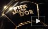 Петербуржцы выбрали обладателя Золотого мяча