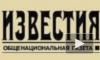 """В Химках совершено дерзкое ограбление дома президента """"Известий"""""""