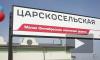 В Петербурге открыли Малую Октябрьскую железную дорогу