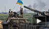 """Новости Украины: артиллерия наносит удары установками """"Град"""" по собственным позициям"""