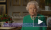 Королева Елизавета II поблагодарила соблюдающих карантин британцев