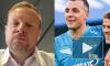 Малафеев считает, что Дзюба не поддержал Кокорина