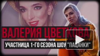 """Участница шоу """"Пацанки"""" рассказала всю правду о проекте"""