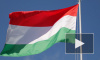 В МИД Венгрии назвали прогнозы о выходе страны из ЕС глупыми