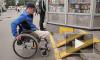 Сотрудники петербургского метрополитена испортили инвалиду коляску