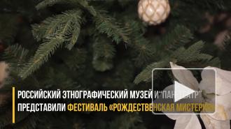 """Петербуржцам представили """"Рождественскую мистерию"""""""