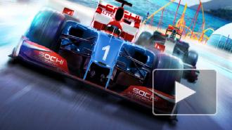 Формула-1: стартовала продажа билетов на Гран-при России