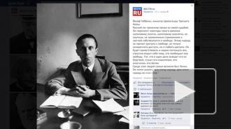 """В День снятия блокады """"Вести"""" пиарили Геббельса"""