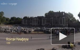 Достопримечательности Сиде. Турция