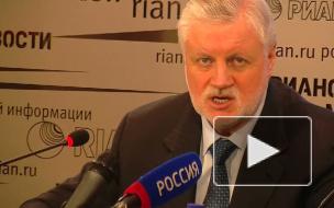 Миронов не боится конкуренции с политическими карликами