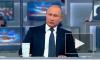 """Путин: """"В 2018 году доходы населения выросли на 3,8 %"""""""