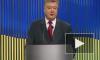 Порошенко заявил, что Украина станет частью Российской империи