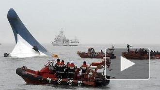 Крушение парома в Южной Корее: 9 погибших, оставшимся в живых удалось послать смс