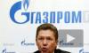 Украина запросила ежегодную скидку на российский газ в размере $9 млрд