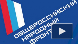 Лидером ОНФ единогласно избран Владимир Путин
