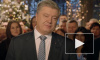 Петр Порошенко выпустил в эфир новогоднее обращение