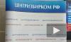 """""""Эсеры"""" получили первый номер в избирательных бюллетенях"""
