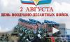 В Москве в День ВДВ утонул десантник