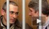 Ходорковский и Лебедев не будут просить помилования в ответ на предложение Медведева