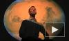 Финалист проекта Mars One назвал его грандиозной аферой