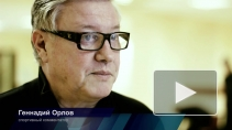 Геннадий Орлов: В Реале разногласий не меньше, чем в Зените