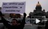 Свистом и барабанной дробью встретили геи депутатов петербургского ЗакСа